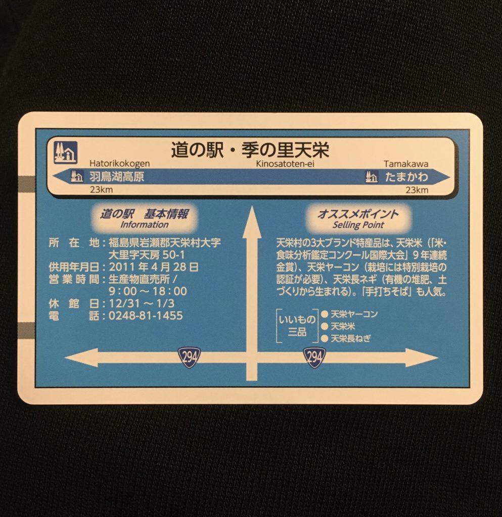 道の駅カード天栄裏