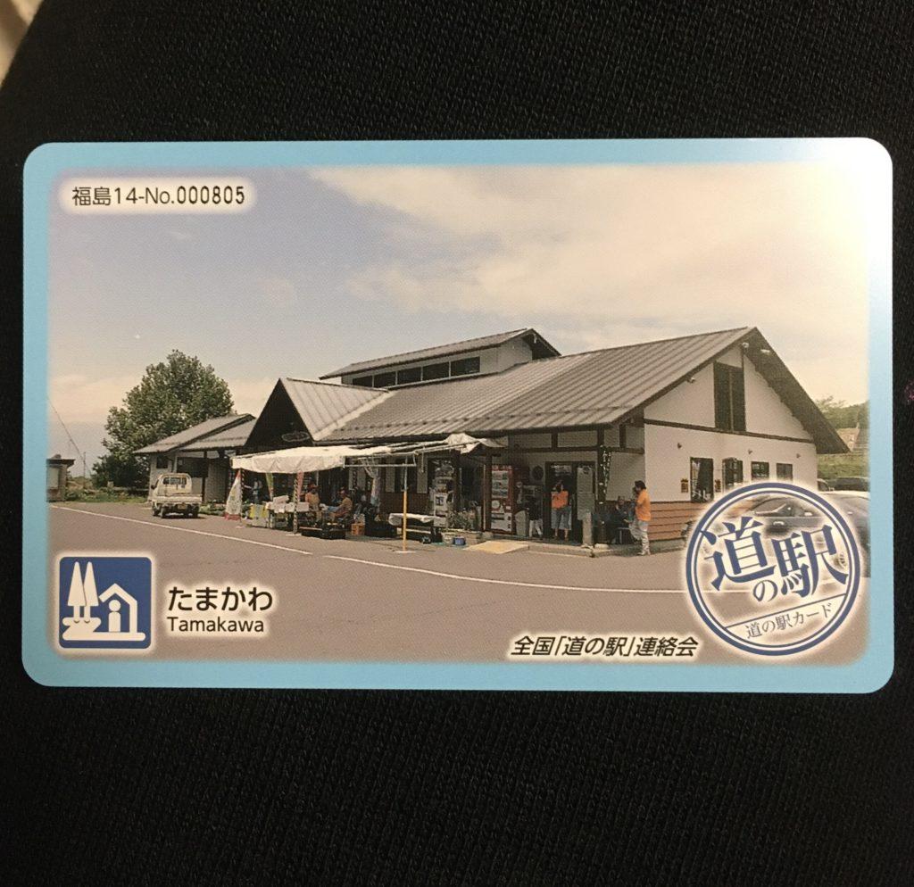 道の駅カードたまかわ表
