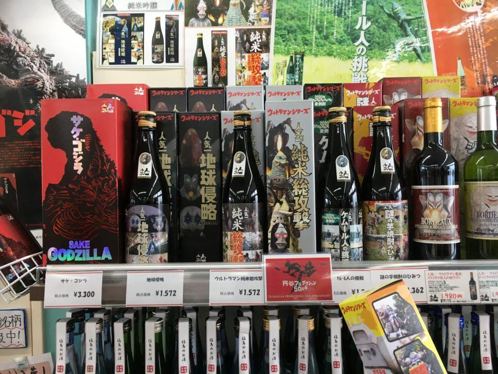 円谷シリーズのお酒