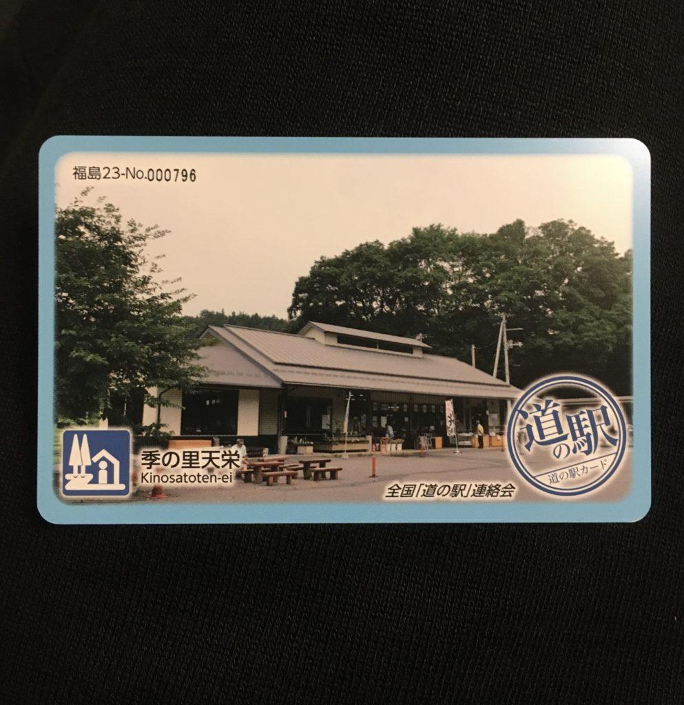 道の駅カード天栄表