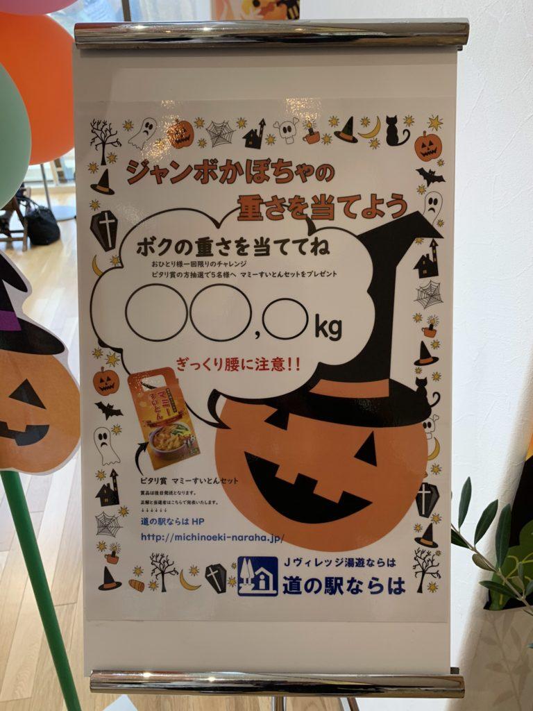 ジャンボかぼちゃの重さクイズ