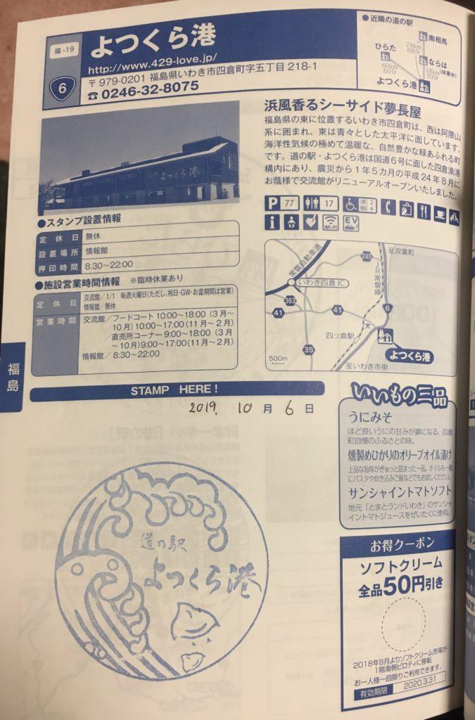 道の駅スタンプよつくら港