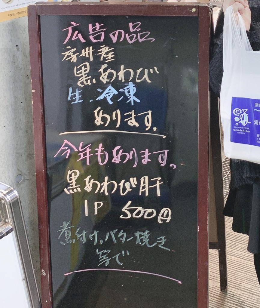 500円黒アワビ肝