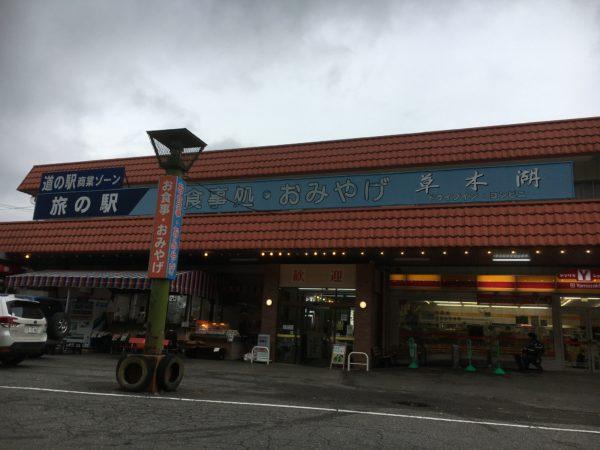 道の駅富弘美術館&ドライブイン草木@群馬