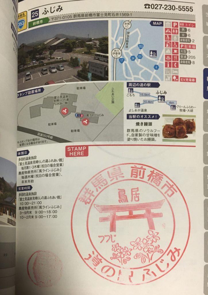 道の駅スタンプふじみ