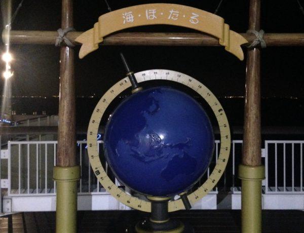 海ほたる@東京湾【発見!幻のQナッツ】