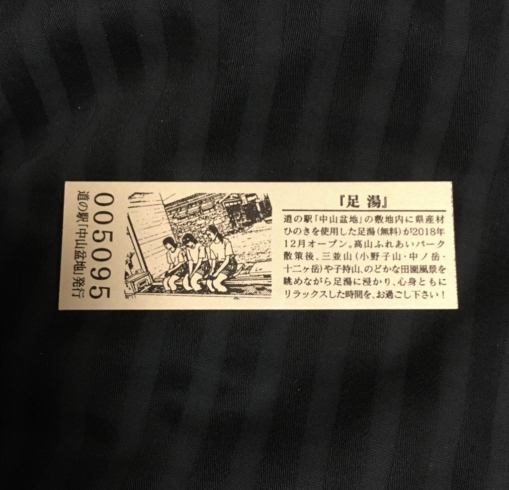 道の駅記念きっぷ