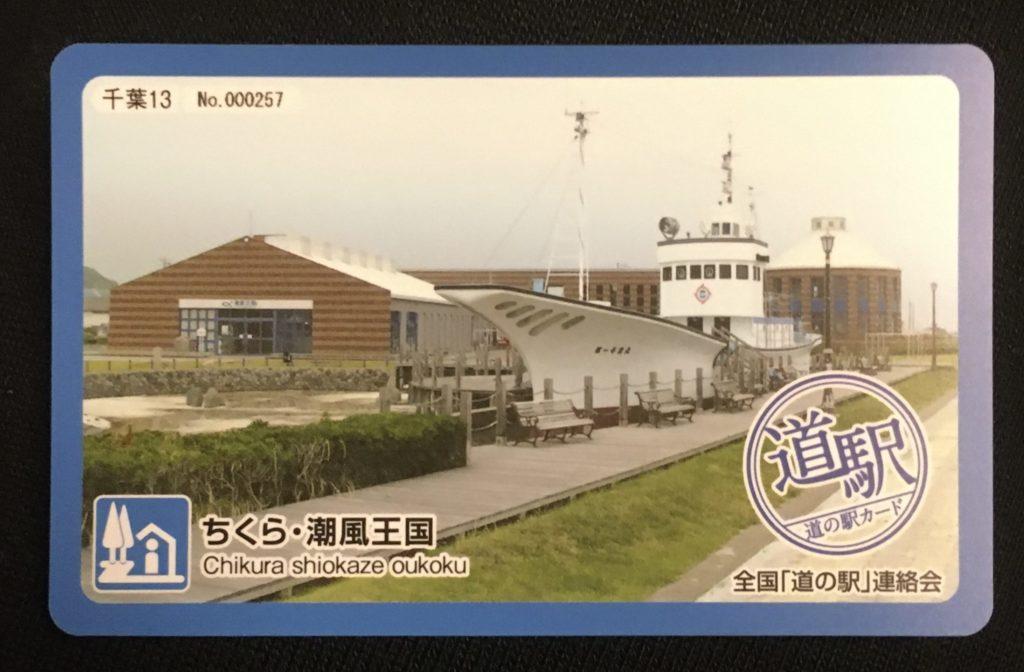 道の駅カードちくら潮風王国表