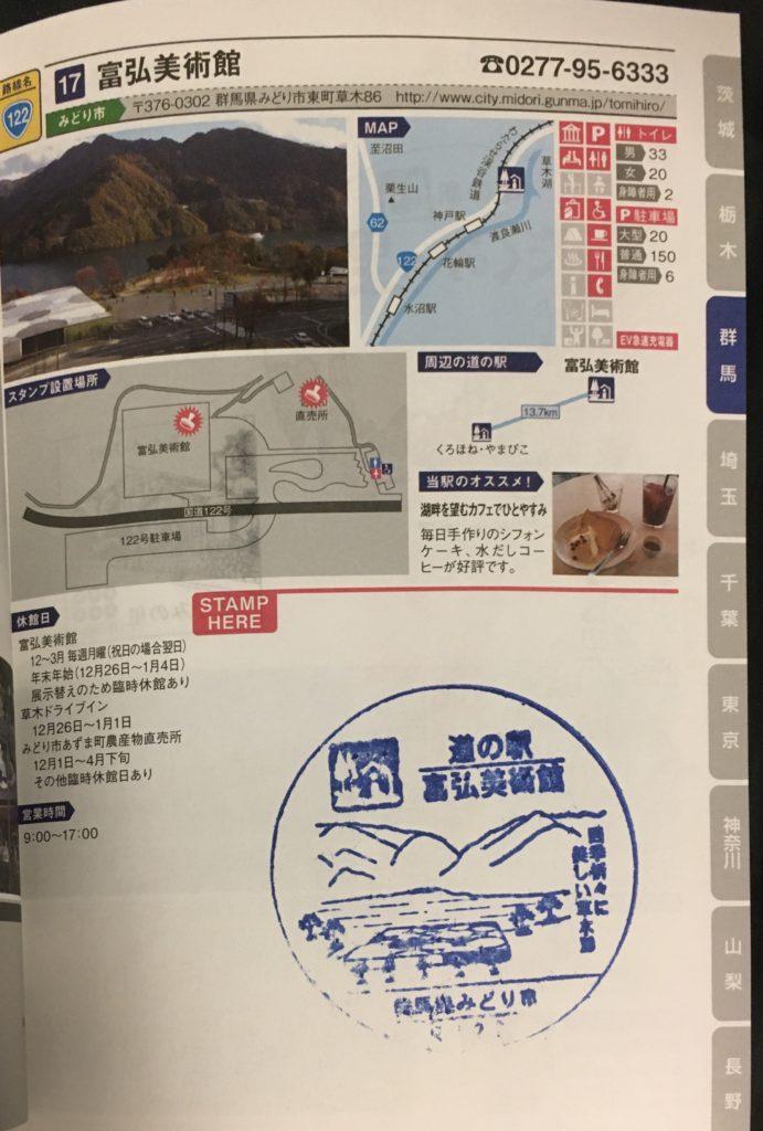 道の駅スタンプ富弘美術館