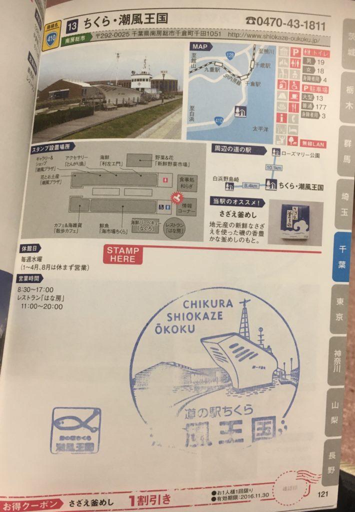 道の駅スタンプちくら・潮風王国