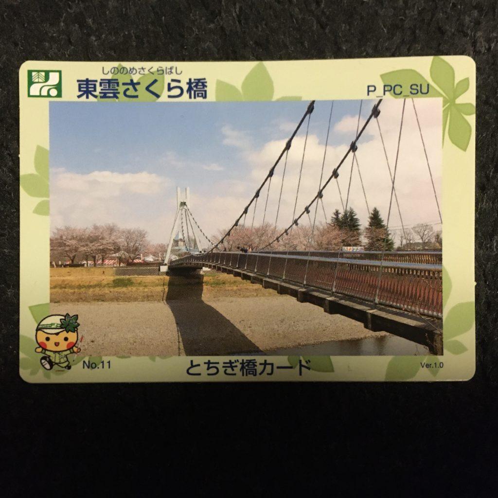 橋カード東雲さくら橋