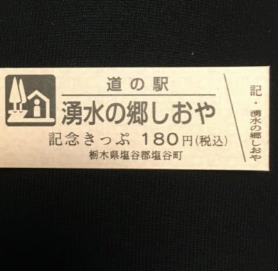 記念きっぷ