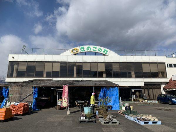 きのこの杜@栃木県日光市【コスパ最強★きのこ汁】