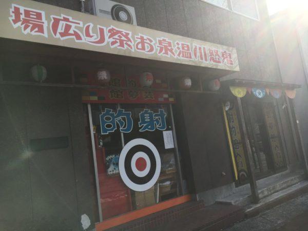 2018鬼怒川ニューおおるり