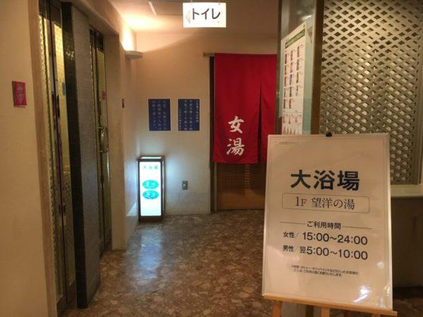 下田海浜ホテル大浴場