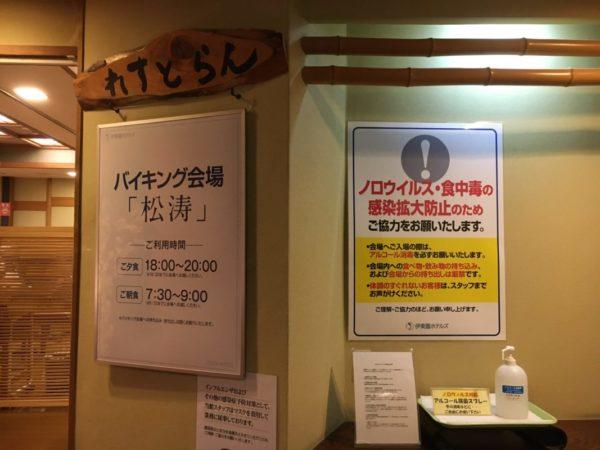 下田海浜ホテル食堂