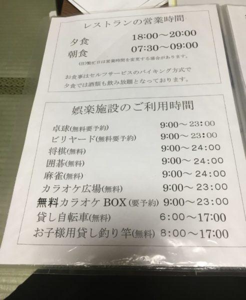 下田海浜ホテル施設案内