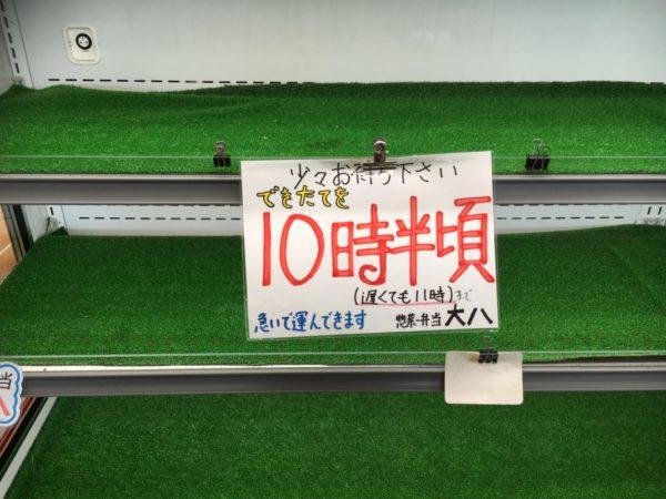 道の駅三芳村鄙の里