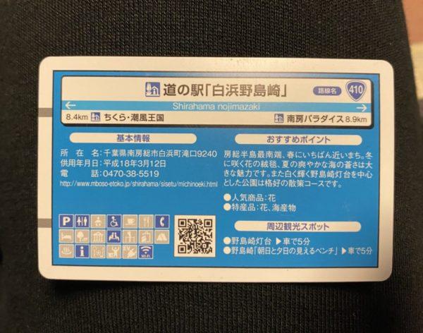道の駅カード白浜野島崎