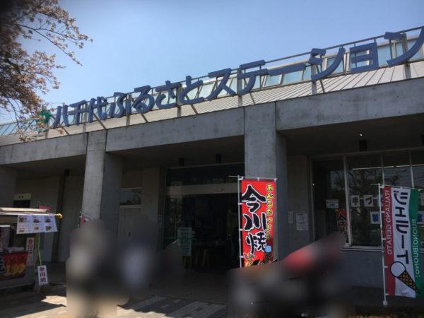 道の駅やちよ(活き活き家)@千葉3【2017年→2020年比較】
