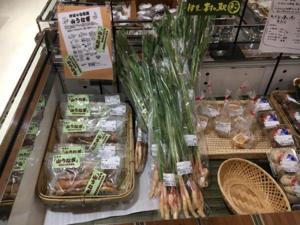 村の駅伊豆へそ店
