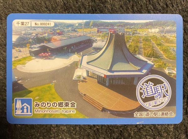 道の駅カード東金