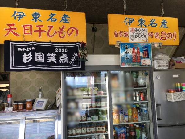 杉国商店伊東干物