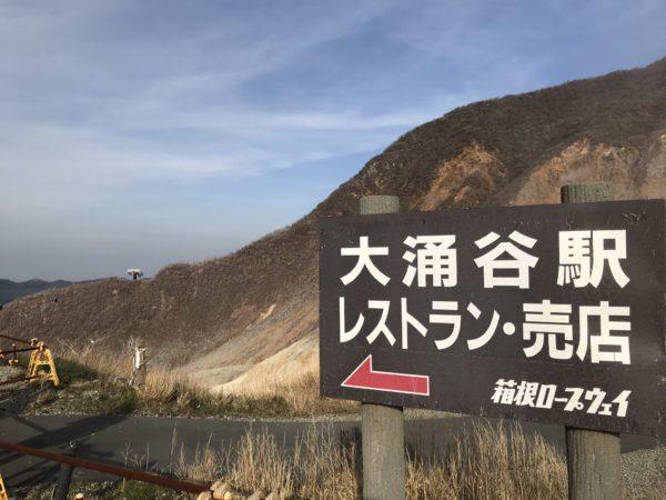 箱根大涌谷