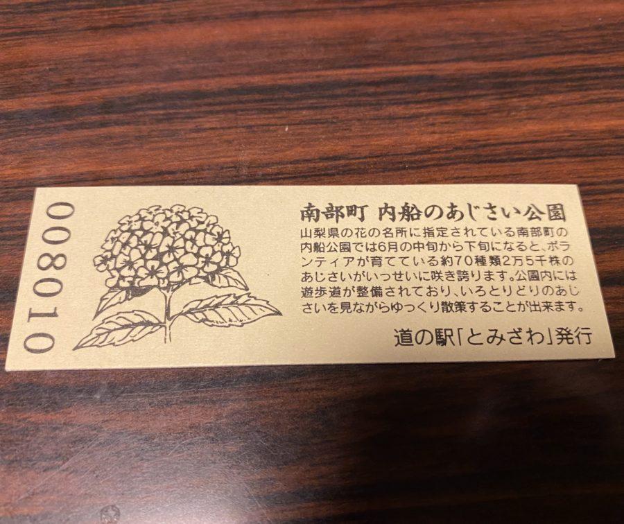 道の駅記念きっぷとみざわ