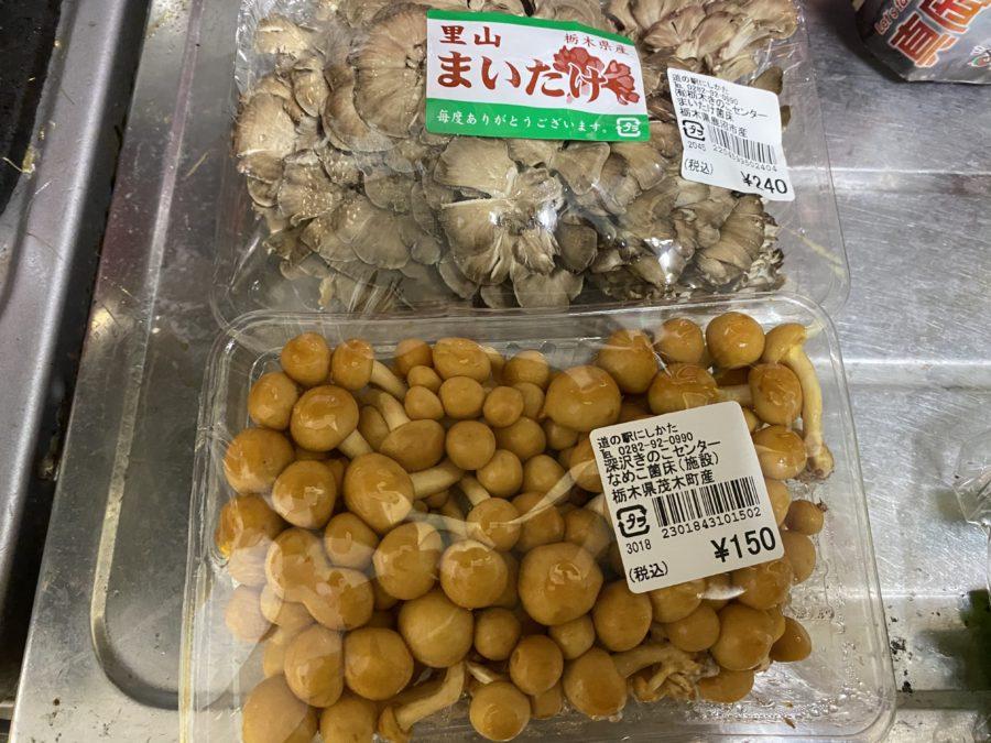 栃木土産きのこ