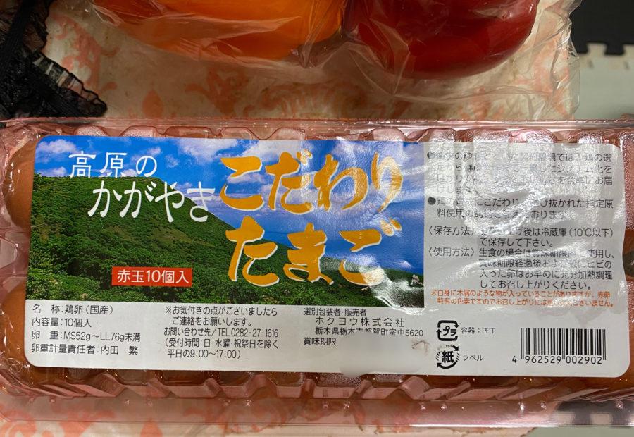 栃木土産こだわり卵