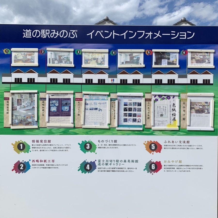 道の駅みのぶ富士川観光センター