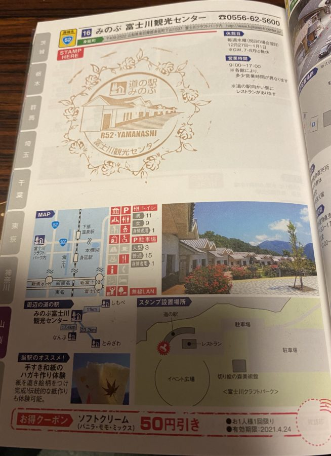 道の駅スタンプみのぶ富士川観光センター