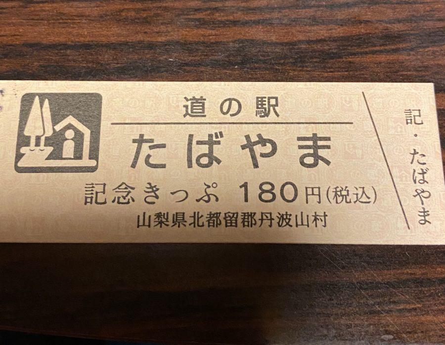 道の駅記念きっぷたばやま