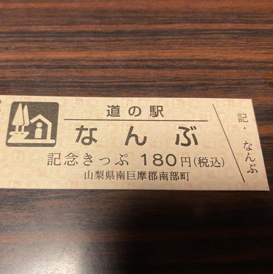 道の駅記念きっぷなんぶ