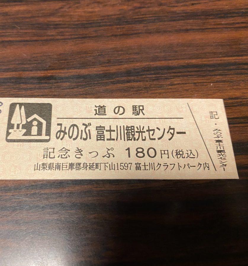 記念きっぷみのぶ富士川観光センター