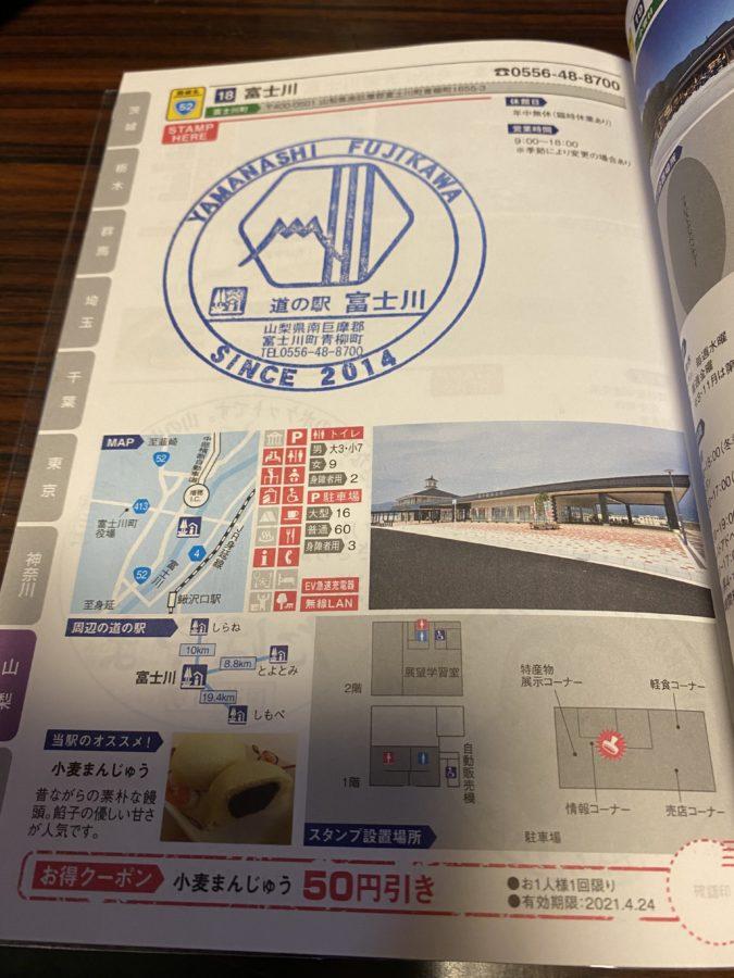 道の駅スタンプ富士川