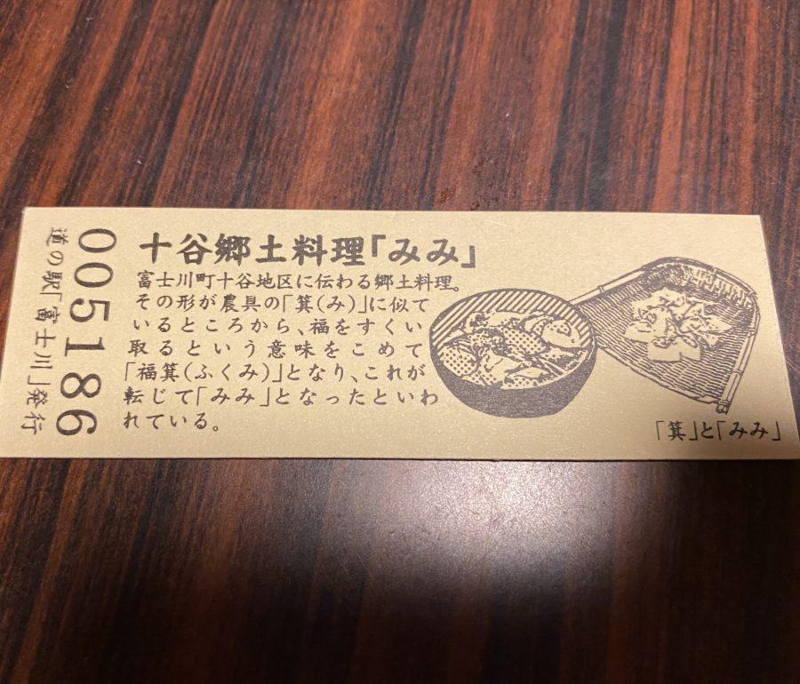 記念きっぷ富士川