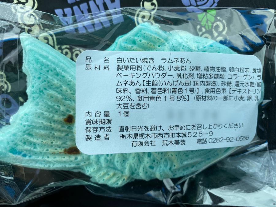 栃木土産ラムネ鯛焼き