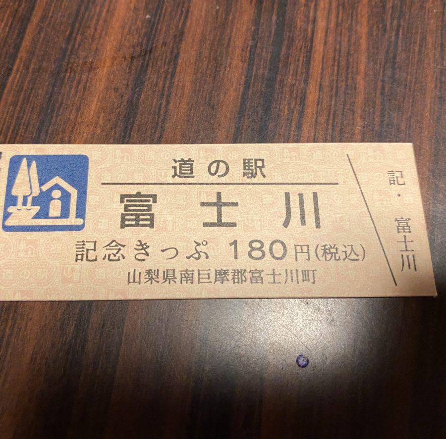 記念きっぷ青富士川