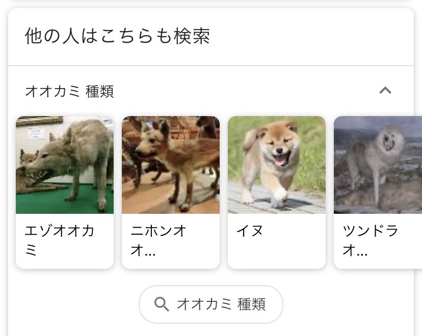 ニホンオオカミ検索