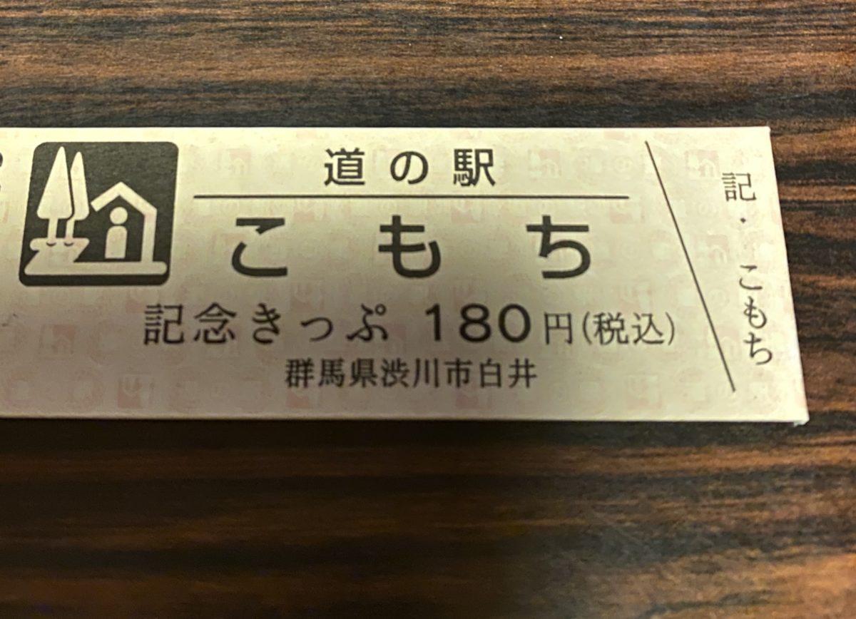 道の駅記念きっぷこもち