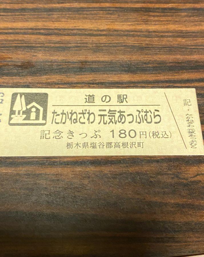 道の駅記念きっぷたかねざわ元気あっぷ村