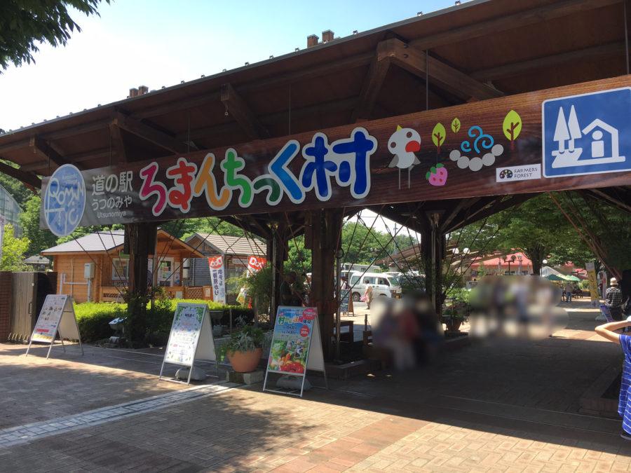 道の駅うつのみやろまんちっく村@栃木21【餃子浪漫で乾杯!】