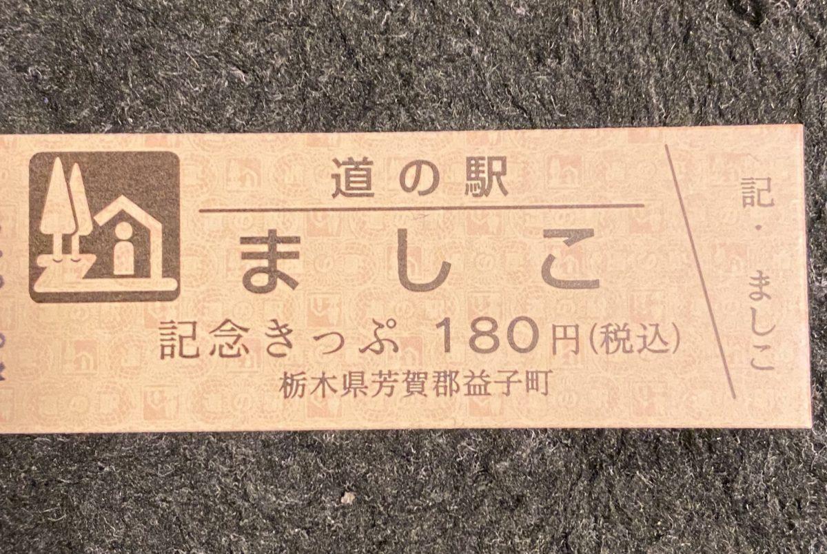 道の駅記念きっぷましこ