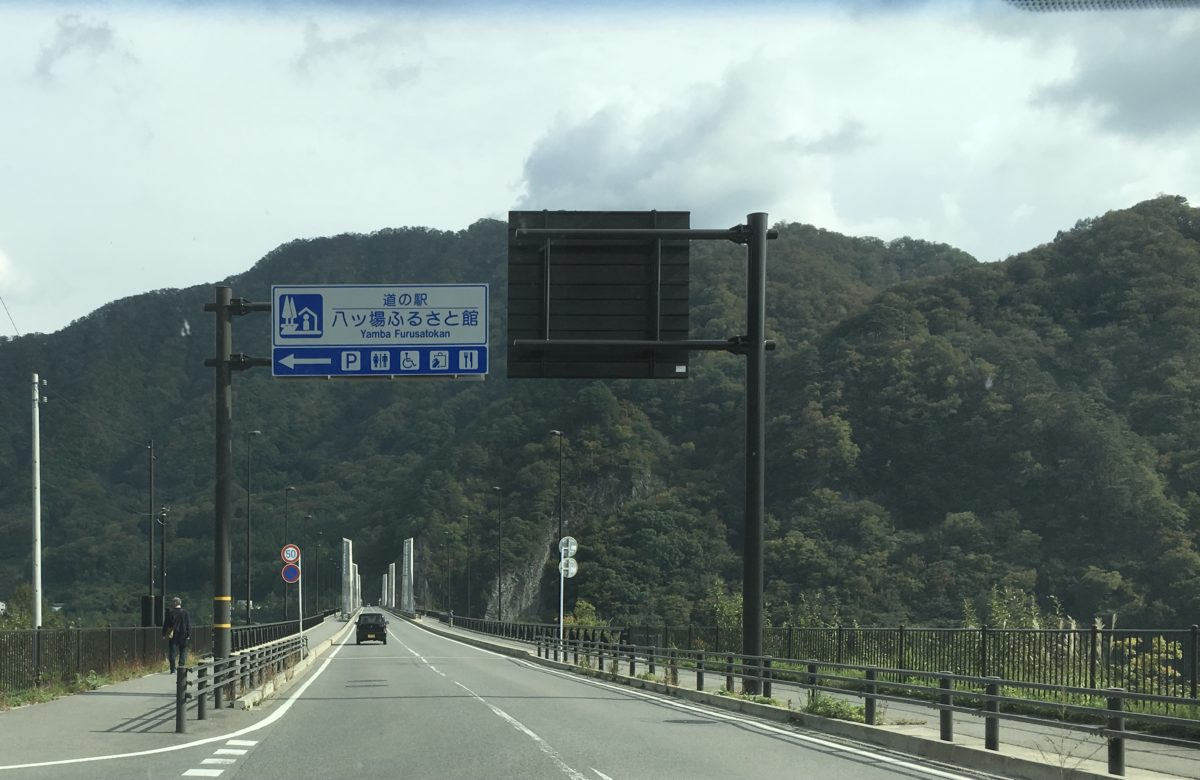 道の駅八ッ場ふるさと館@群馬27【共存すること】