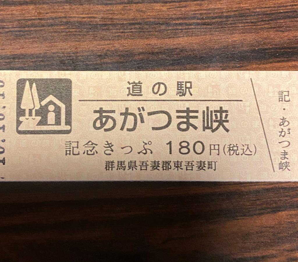 道の駅記念きっぷあがつま峡2018