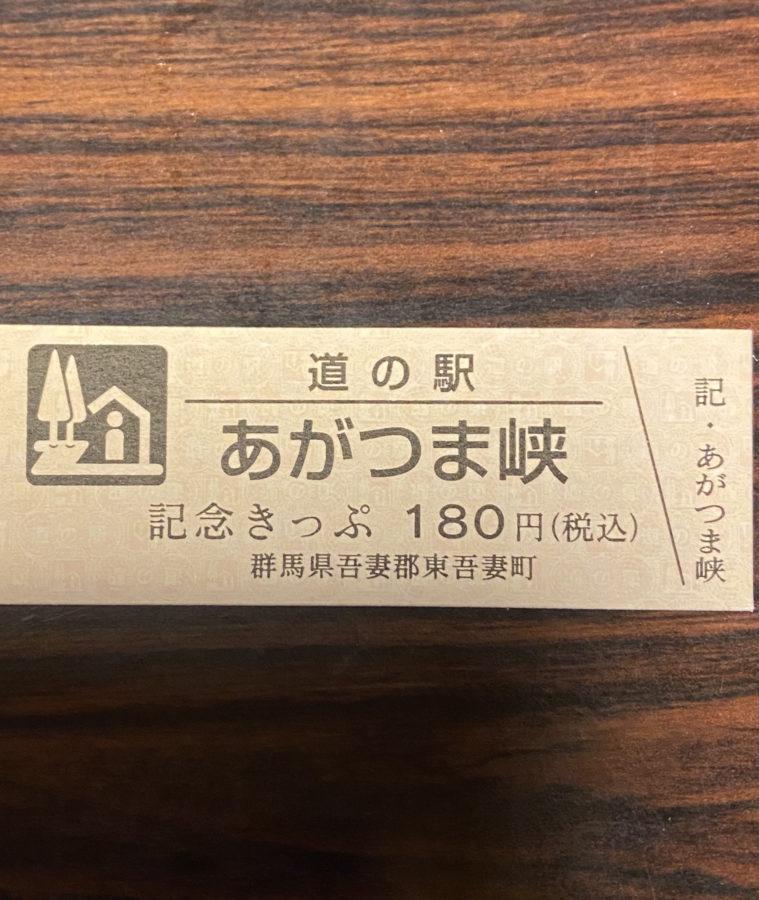 道の駅記念きっぷあがつま峡2020