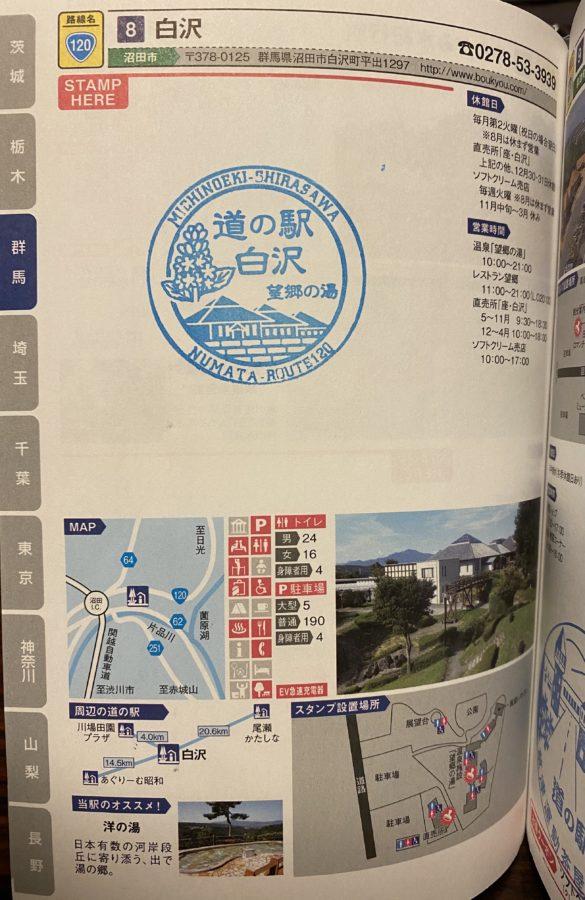 道の駅スタンプ白沢