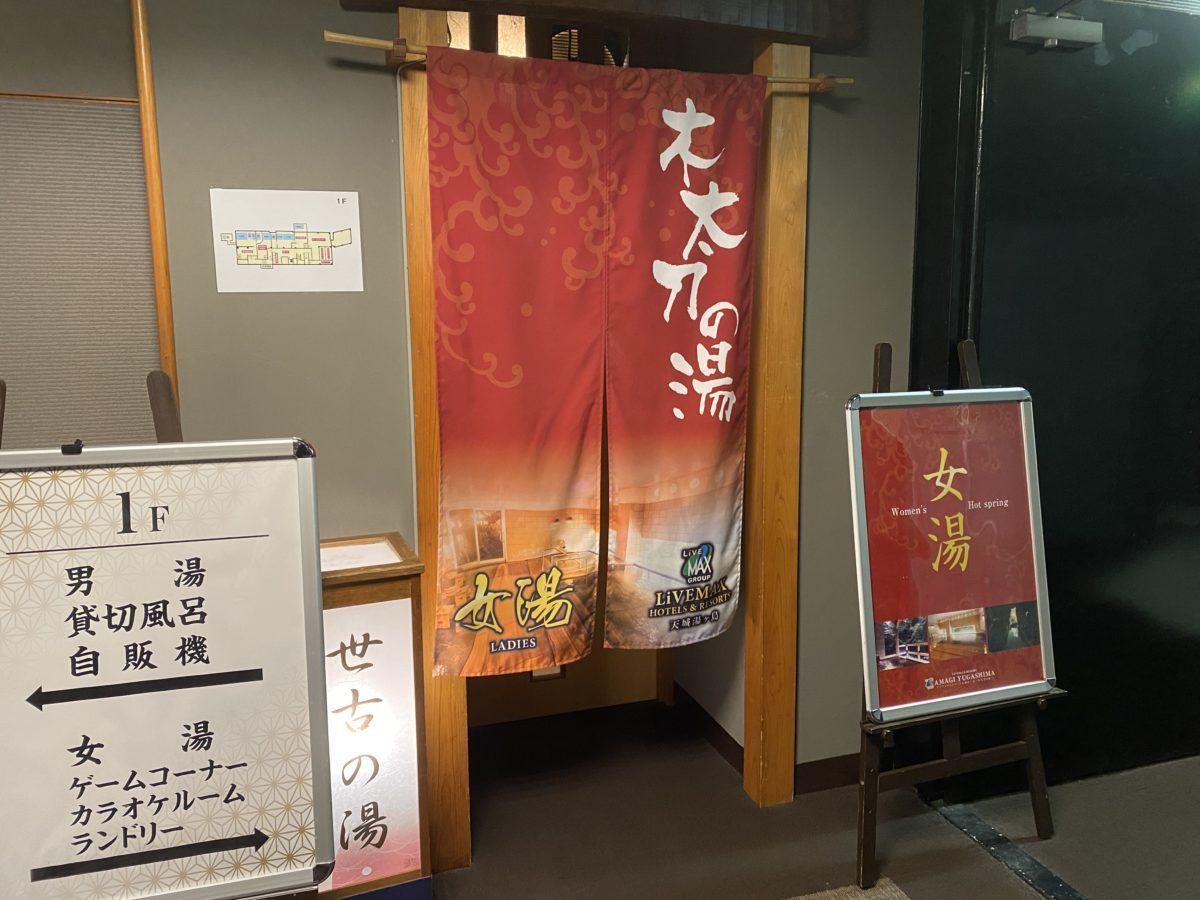 リブマックスリゾート天城湯ヶ島大浴場